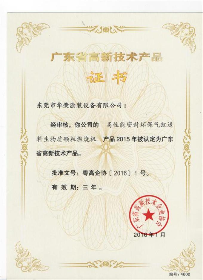 技术产品证书