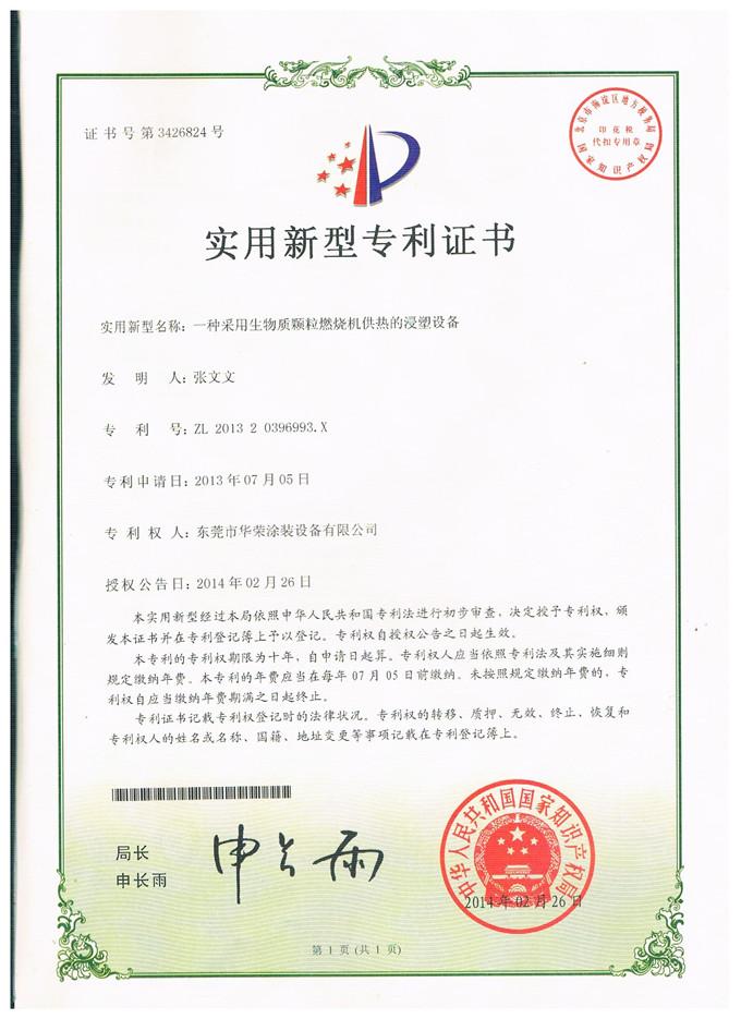 实用新型专利:201320396993.x,名称:一种采用生物质颗粒燃烧