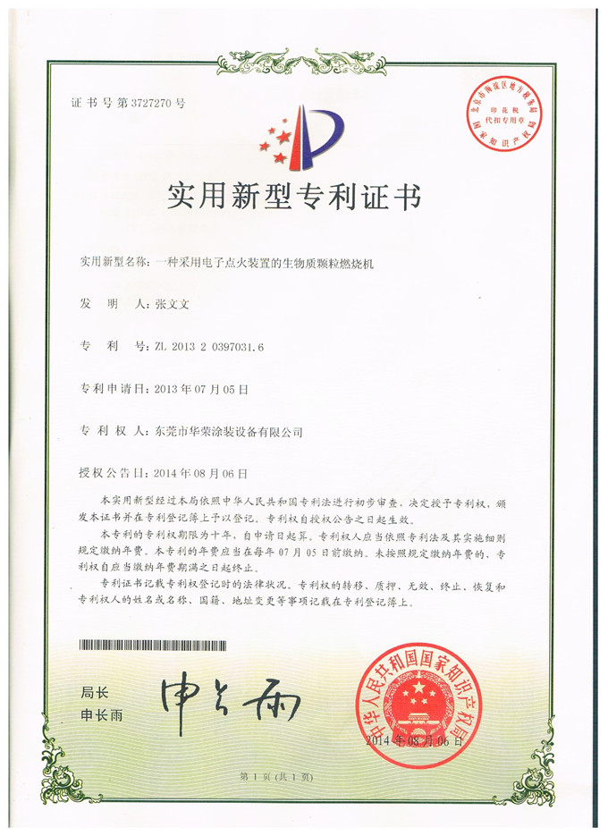 实用新型专利:201320397031.6名称:一种采用电子点火装置的生