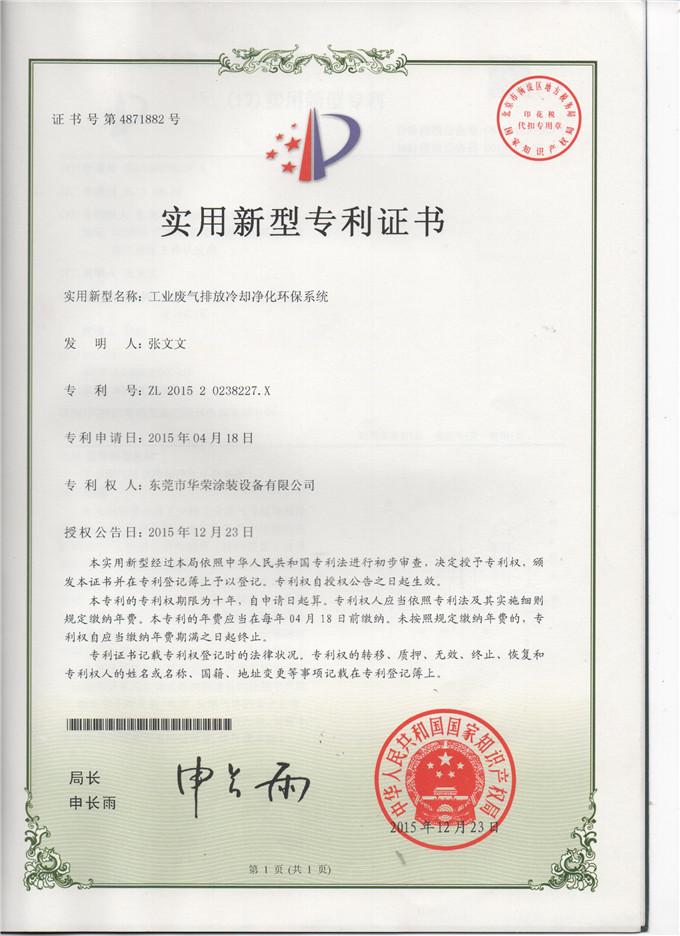 实用新型专利:201520238227x名称:工业废气排放冷却净化环保