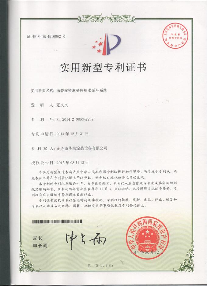 实用新型专利:2014208634227名称:涂装前喷淋处理用水循环系