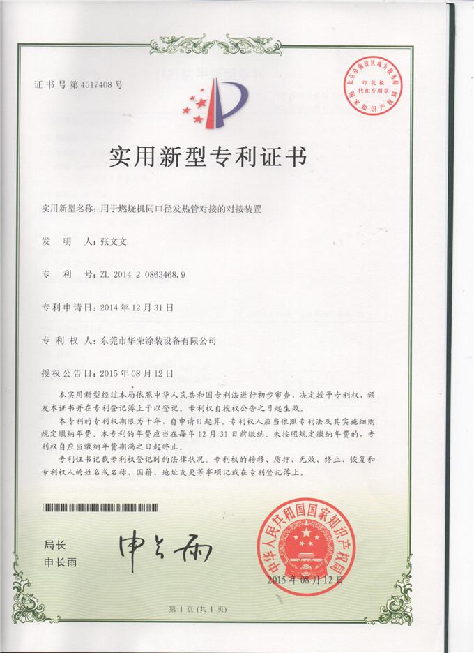 实用新型专利:2014208634689名称:用于燃烧机同口径发热管对