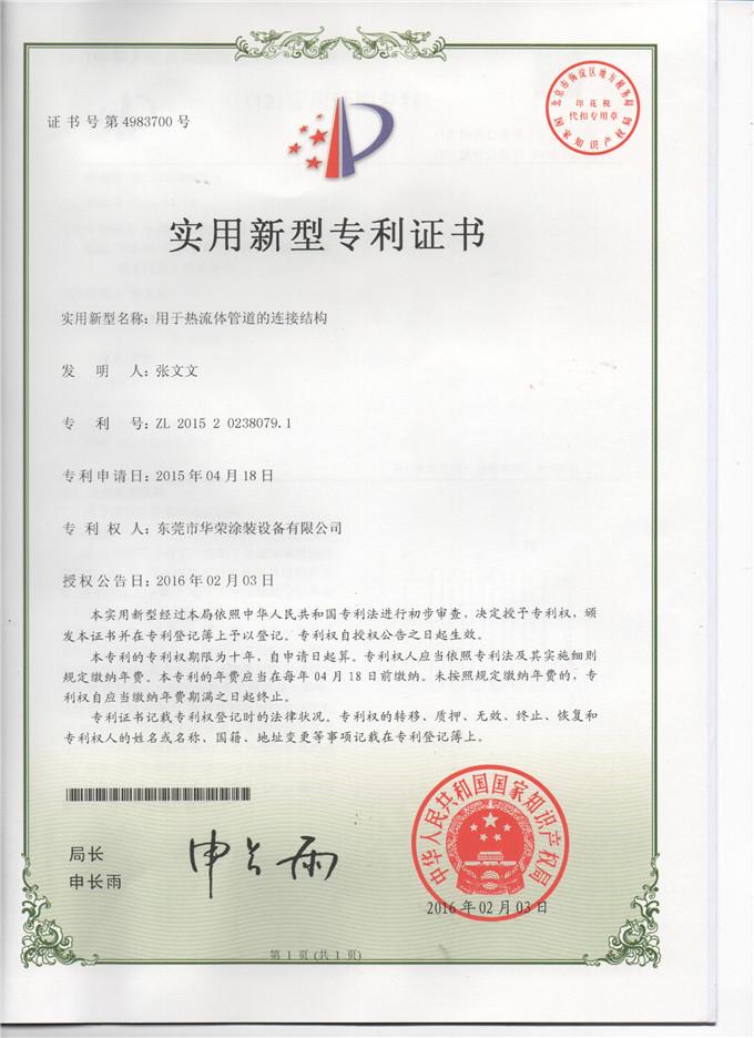 实用新型专利号2015202380791,名称:用于热流体管道的连接结